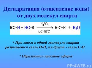 Дегидратация (отщепление воды) от двух молекул спирта При этом в одной молекуле