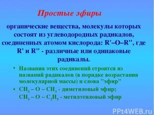 органические вещества, молекулы которых состоят из углеводородных радикалов, сое