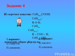 Из перечня веществ: СnН2n+1СООН; СnН2n+2; R-О-R; СnН2n; СnН2n-2;; R – COO – R; С