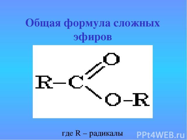 Общая формула сложных эфиров где R – радикалы  где R – радикалы