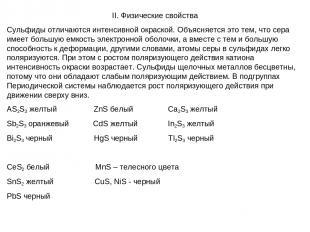 II. Физические свойства Сульфиды отличаются интенсивной окраской. Объясняется эт