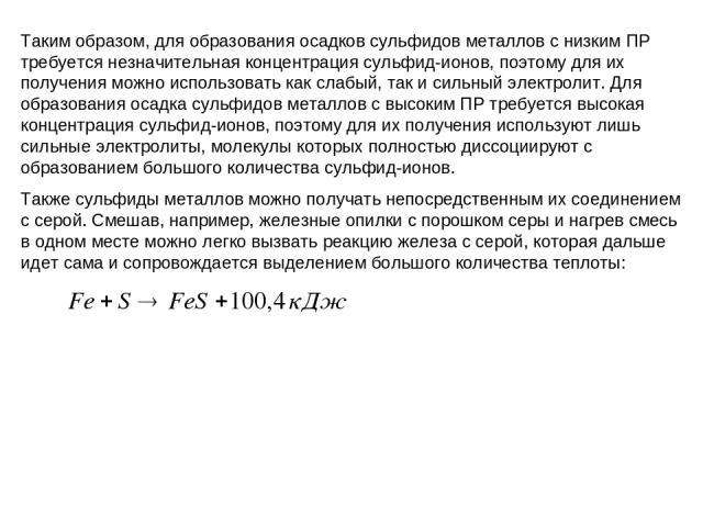 Таким образом, для образования осадков сульфидов металлов с низким ПР требуется незначительная концентрация сульфид-ионов, поэтому для их получения можно использовать как слабый, так и сильный электролит. Для образования осадка сульфидов металлов с …