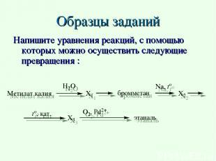 Образцы заданий Напишите уравнения реакций, с помощью которых можно осуществить