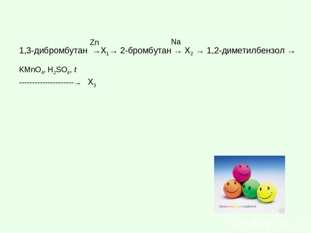 1,3-дибромбутан →X1→ 2-бромбутан → X2 → 1,2-диметилбензол → ---------------------→ X3 Zn Na KMnO4, H2SO4, t