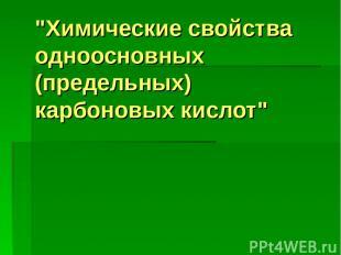 """""""Химические свойства одноосновных (предельных) карбоновых кислот"""""""