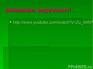 Внимание, видеоопыт! http://www.youtube.com/watch?v=Zu_iWhPYmqQ