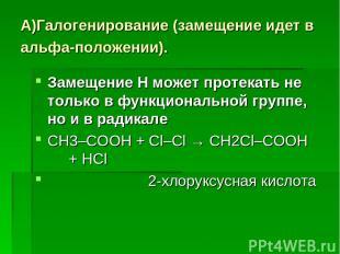 А)Галогенирование (замещение идет в альфа-положении). Замещение Н может протекат