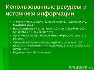 Использованные ресурсы и источники информации Учебник Химия 10 класс (базовый ур