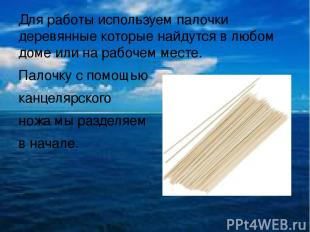 Для работы используем палочки деревянные которые найдутся в любом доме или на ра