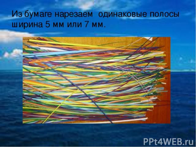 Из бумаге нарезаем одинаковые полосы ширина 5 мм или 7 мм.