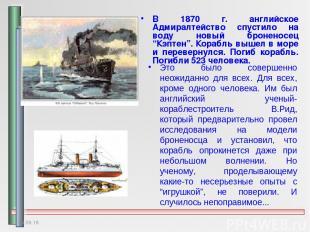 """* В 1870 г. английское Адмиралтейство спустило на воду новый броненосец """"Кэптен"""""""