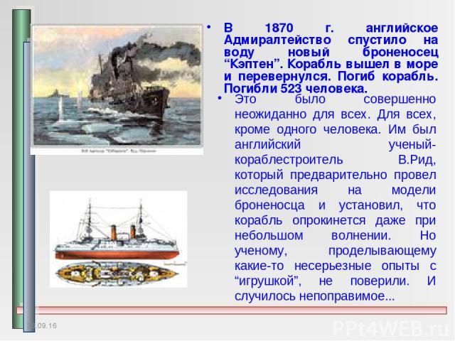 """* В 1870 г. английское Адмиралтейство спустило на воду новый броненосец """"Кэптен"""". Корабль вышел в море и перевернулся. Погиб корабль. Погибли 523 человека. Это было совершенно неожиданно для всех. Для всех, кроме одного человека. Им был английский у…"""