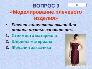 ВОПРОС 9 «Моделирование плечевого изделия» Расчет количества ткани для пошива пл
