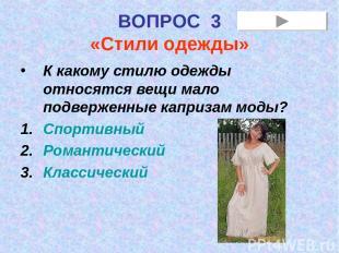 ВОПРОС 3 «Стили одежды» К какому стилю одежды относятся вещи мало подверженные к