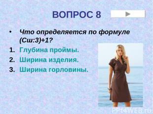 ВОПРОС 8 Что определяется по формуле (Сш:3)+1? Глубина проймы. Ширина изделия. Ш