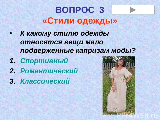 ВОПРОС 3 «Стили одежды» К какому стилю одежды относятся вещи мало подверженные капризам моды? Спортивный Романтический Классический