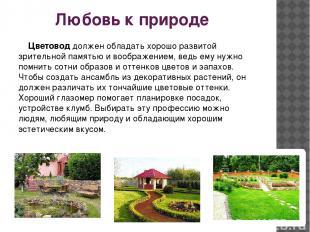 Любовь к природе Цветоводдолжен обладать хорошо развитой зрительной памятью и в