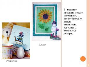 В технике квилинг можно изготовить разнообразные вещи: открытки, сувениры, элеме