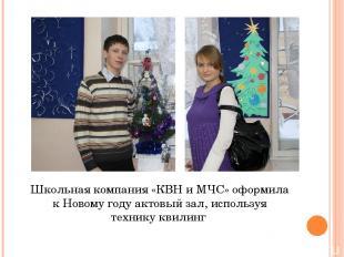 Школьная компания «КВН и МЧС» оформила к Новому году актовый зал, используя техн