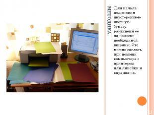 МЕТОДИКА Для начала подготовим двустороннюю цветную бумагу: разлинеим ее на поло