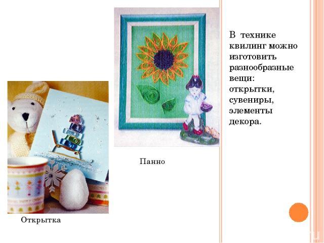 В технике квилинг можно изготовить разнообразные вещи: открытки, сувениры, элементы декора. Открытка Панно