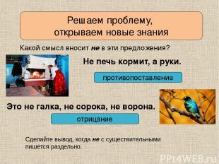 Решаем проблему, открываем новые знания Не печь кормит, а руки. Какой смысл внос