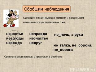 ненастье невзгоды невежда неправда несчастье недруг не_печь, а руки не_галка, не