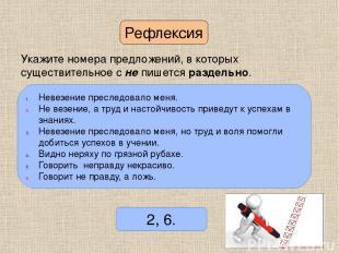 Рефлексия Укажите номера предложений, в которых существительное с не пишется раз
