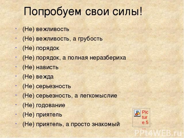 Попробуем свои силы! (Не) вежливость (Не) вежливость, а грубость (Не) порядок (Не) порядок, а полная неразбериха (Не) нависть (Не) вежда (Не) серьезность (Не) серьезность, а легкомыслие (Не) годование (Не) приятель (Не) приятель, а просто знакомый