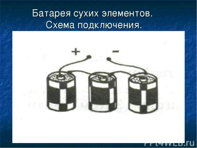 Батарея сухих элементов. Схема подключения.
