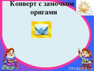 Конверт с замочком оригами FokinaLida.75@mail.ru