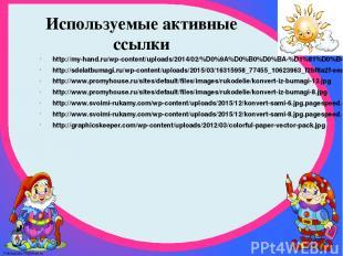 Используемые активные ссылки http://my-hand.ru/wp-content/uploads/2014/02/%D0%9A