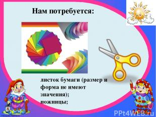 листок бумаги (размер и форма не имеют значения); ножницы; Нам потребуется: Foki
