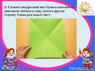 2: Сложите квадратный лист бумаги пополам по диагонали сначала в одну, затем в д