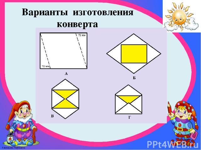Варианты изготовления конверта FokinaLida.75@mail.ru
