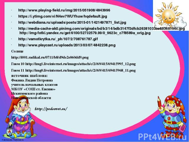 http://www.playing-field.ru/img/2015/051908/4843996 https://i.ytimg.com/vi/N4ev7WUYhuw/hqdefault.jpg http://webdiana.ru/uploads/posts/2015-01/1421497871_list.jpg http://media-cache-ak0.pinimg.com/originals/bd/b3/14/bdb3147f3dfcb26381033ae85368196c.j…