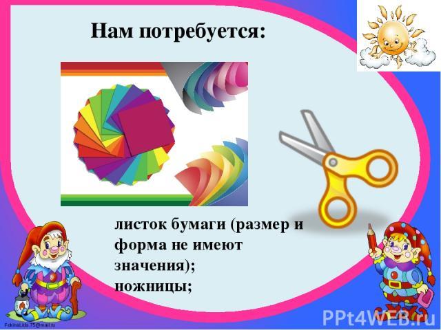 листок бумаги (размер и форма не имеют значения); ножницы; Нам потребуется: FokinaLida.75@mail.ru