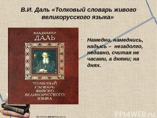 В.И. Даль «Толковый словарь живого великорусского языка» Намедни, намеднись, над