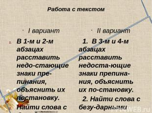 Работа с текстом I вариант В 1-м и 2-м абзацах расставить недо-стающие знаки пре