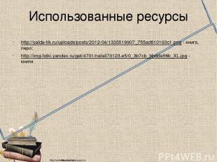 Использованные ресурсы http://salda-tik.ru/uploads/posts/2012-04/1335519907_755a