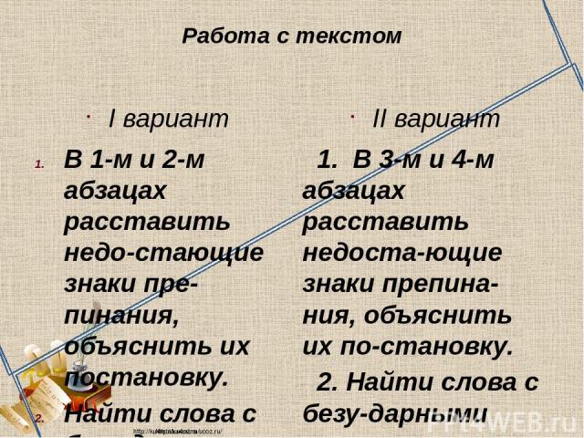Работа с текстом I вариант В 1-м и 2-м абзацах расставить недо-стающие знаки пре-пинания, объяснить их постановку. Найти слова с безу-дарными гласными в корне, записать про-верочные. II вариант 1. В 3-м и 4-м абзацах расставить недоста-ющие знаки пр…