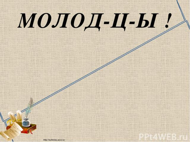 МОЛОД-Ц-Ы ! http://ku4mina.ucoz.ru/