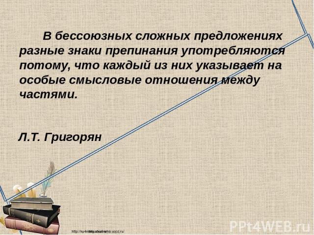 В бессоюзных сложных предложениях разные знаки препинания употребляются потому, что каждый из них указывает на особые смысловые отношения между частями. Л.Т. Григорян http://ku4mina.ucoz.ru/ http://ku4mina.ucoz.ru/