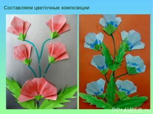 Составляем цветочные композиции