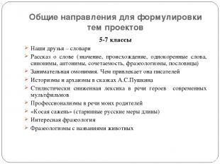 Общие направления для формулировки тем проектов 5-7 классы Наши друзья – словари