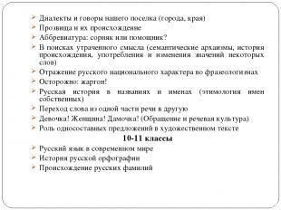 Диалекты и говоры нашего поселка (города, края) Прозвища и их происхождение Аббр