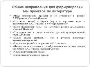 Общие направления для формулировки тем проектов по литературе «Мода пушкинского
