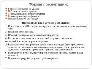 Формы презентации: Устное сообщение на уроке; Публичная защита проекта; Театрали