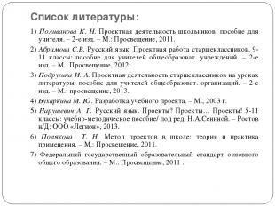 Список литературы: 1) Поливанова К. Н. Проектная деятельность школьников: пособи
