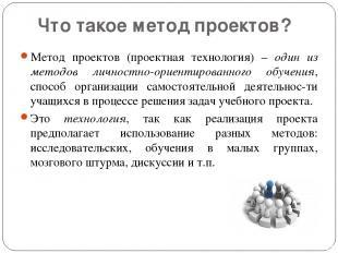 Что такое метод проектов? Метод проектов (проектная технология) – один из методо